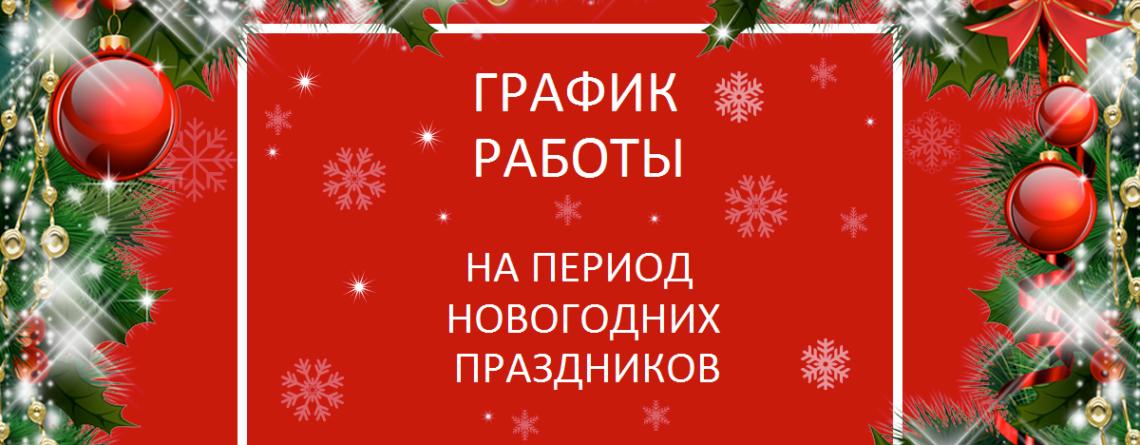 Режим работы в Новый год (2021)